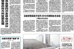 【万州时报】生态环保宣传走进龙沙镇