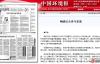 【中国环境报】畅通公众参与渠道
