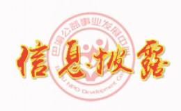 重庆市渝中区巴渝公益事业发展中心章程(2018年修订版)