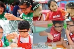 8月27日巴斯夫®小小化学家活动参与名单确定