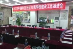 巴渝公益参加2013年渝中区社区市民学校建设推进会