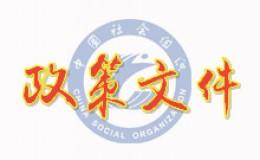 民政部 中央军委政治工作部关于加强非军队主管的社会团体涉军事项管理的通知(民发〔2018〕78号)