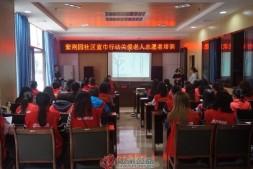 合川区南津街紫荆园社区社会工作室服务项目正式启动