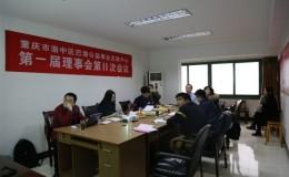 巴渝公益召开第一届理事会第十一次会议