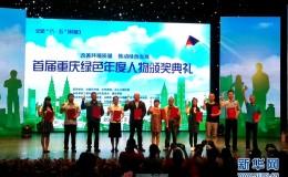 """郑建入围第二届""""寻找重庆绿色年度人物""""进入投票环节"""