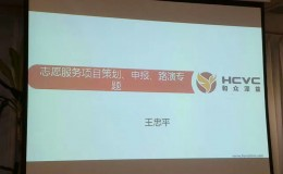 巴渝公益参加首届重庆市志愿服务项目大赛暨志愿服务交流会专题培训班