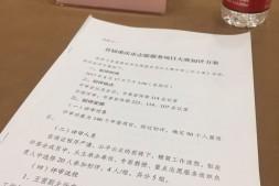 郑建担任首届重庆市志愿服务项目大赛评委参与项目初评