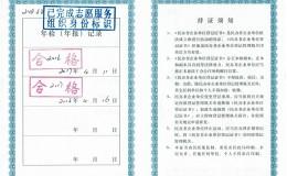 巴渝公益完成志愿服务组织身份标识