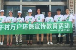 【渝中报】巴渝公益开展环保宣传志愿行活动