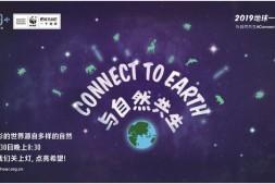 巴渝公益携手东原·悦荟·新新Park开展地球一小时活动