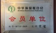 巴渝公益成为中华环保联合会会员单位