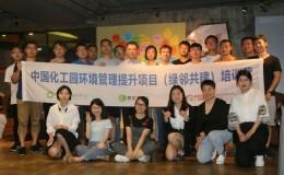 巴渝公益参加中国化工园环境管理提升项目—绿邻共建中期培训