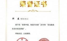 """郑建入选""""全国百名最美生态环保志愿者""""荣誉称号"""