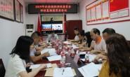 渝中区2019年社会组织等级评估委员会评估复核委员会会议在区民政局召开