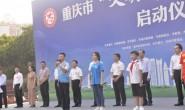 """【重庆日报】重庆市""""文明新生活""""垃圾分类志愿服务行动启动"""