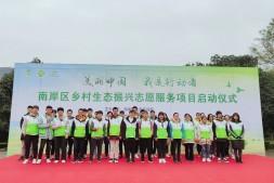 【中国环境报】科普进乡镇 环保乐趣多 重庆南岸区启动乡村生态振兴志愿服务项目