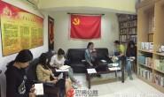 """巴渝公益党支部召开""""两学一做""""学习教育第一次活动"""