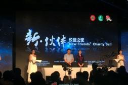 郑建、余薇参加新伙伴公益之夜慈善晚宴