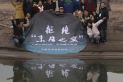 【新浪环保】25家中国民间环保组织发表拒绝末日宣言