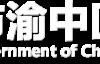 渝中区政府网披露巴渝公益2015年度年检报告