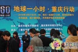 """【华龙网】重庆约200万人参与""""熄灯一小时"""" 节电215万度"""