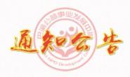 """2017年""""三八""""妇女节放假通知"""