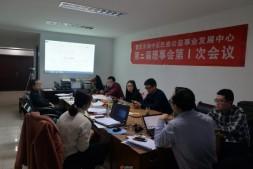 巴渝公益召开第二届理事会第一次会议