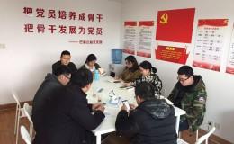 巴渝公益召开第二届理事会第二次会议