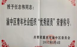 """任志伟获渝中区青年社会组织""""优秀团员""""荣誉称号"""