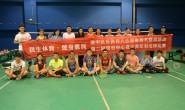 第二届国贸中心青年职工羽毛球比赛圆满结束