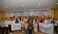 报名|爱水一课堂(重庆站)水环境教育研讨会