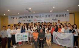 中华环境保护基金会TOTO水环境基金2020年自然亲水教育培训报名通知