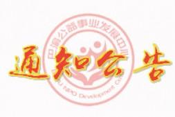 通知|重庆环保社会组织调研项目研讨会通知