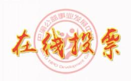 巴渝公益党支部换届选举在线投票