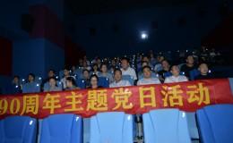巴渝公益党支部组织开展主题党日活动