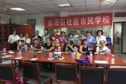 国贸中心志愿者服务队走进金汤街社区宣讲金融知识