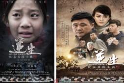【中国网】电影《逆生》在渝举行发布会 献礼教师节