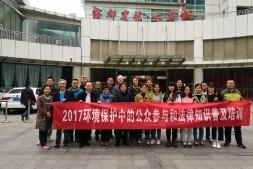 巴渝公益参加太平洋环境资源中心(美国)驻重庆办事处年会