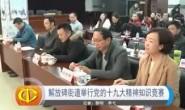 【渝中电视台】解放碑街道举行党的十九大知识竞赛