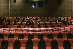 【渝中报】百余名非公企业党员集体观看《厉害了,我的国》