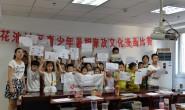 巴渝公益联手莲花池社区开展暑期青少年廉政漫画比赛