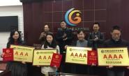 【华龙网】重庆市渝中区4家社会组织被评为等级社会组织