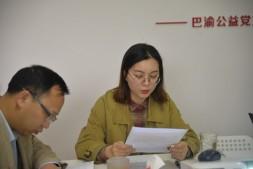 巴渝公益党支部召开2019年第一次党员大会,郑建当选为党支部书记