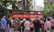 渝中区体育局与国贸中心党委走进莲花池社区开展浓情端午社区趣味运动会