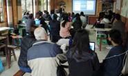 巴渝公益参加太平洋环境组织2019年年会