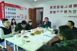 巴渝公益召开第二届理事会第七次会议暨第三届理事会第一次会议