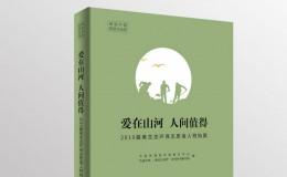 """我宁愿,为意义去奔波——记""""美丽中国,我是行动者""""2019年百名最美生态环保志愿者郑建"""