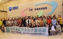 """巴渝公益参与的2个项目获得""""美丽中国,我是行动者""""2020年十佳公众参与案例"""""""