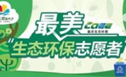 """周武青、王慧琴入围重庆市2019年""""最美生态环保志愿者"""""""