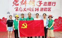 """巴渝公益党支部开展""""庆祝建党99周年""""活动"""